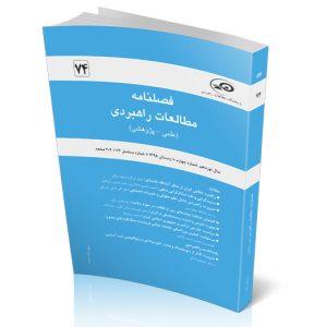 فصلنامه مطالعات راهبردی