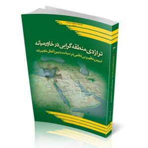 تراژدی منطقهگرایی در خاورمیانه تبیین نظم و بینظمی در سیاست بینالملل خاورمیانه