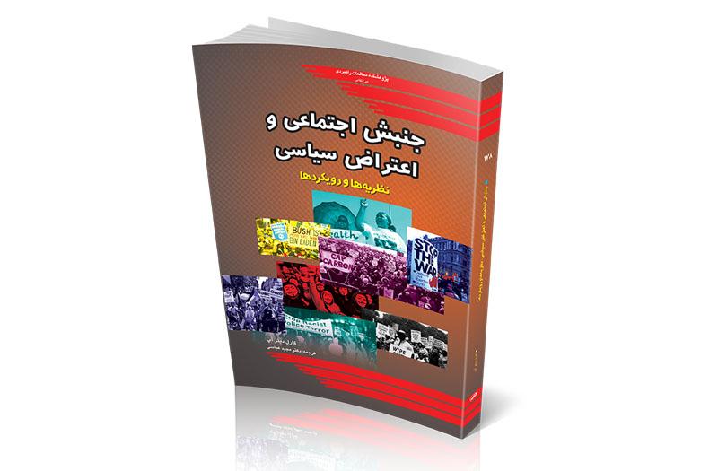 جنبش اجتماعی و اعتراض سیاسی: نظریهها و رویکردها