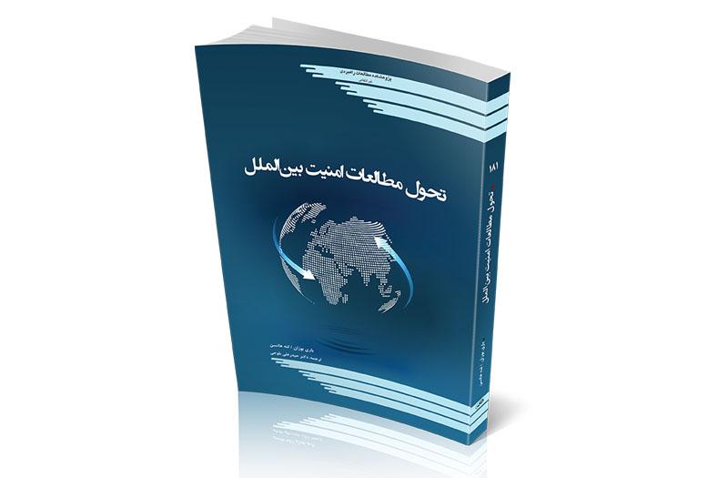 تحول مطالعات امنیت بینالملل