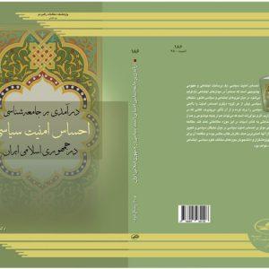 درآمدی بر جامعهشناسی امنیت سیاسی در ج.ا.ایران