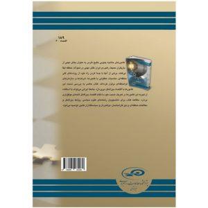 کشورهای خلیج فارس در اقتصاد بینالملل