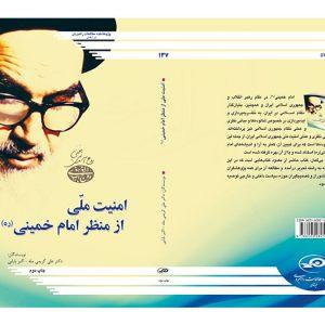امنیت ملی از منظر امام خمینی(ره)
