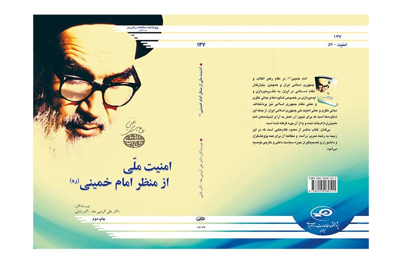 امنیت ملی از منظر امام (ره)