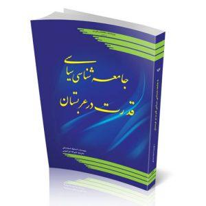 جامعهشناسی سیاسی قدرت در عربستان