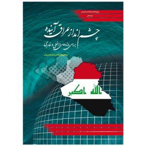 چشمانداز عراق آینده