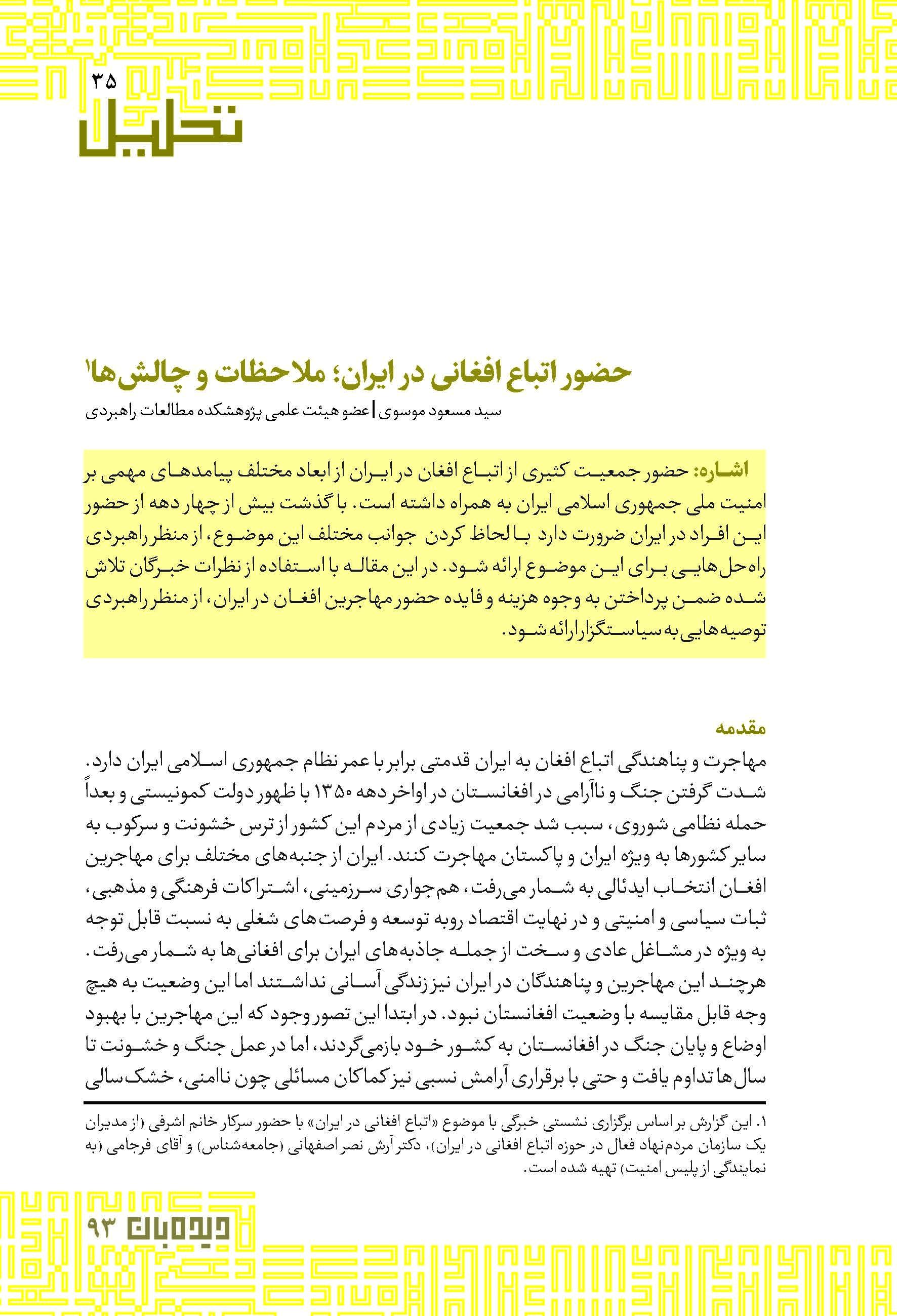 حضور اتباع افغانی در ایران؛ ملاحظات و چالشها