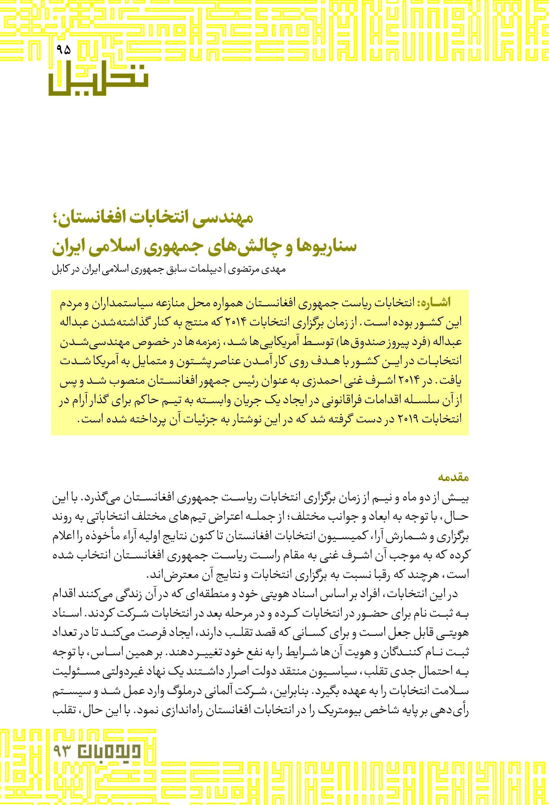 مهندسی انتخابات افغانستان؛ سناریوها و چالشهای جمهوری اسلامی ایران