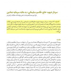 سردار شهید حاج «قاسم سلیمانی » به مثابه سرمایه نمادین