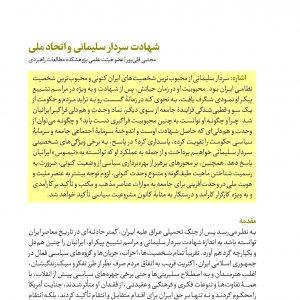 شهادت سردار سلیمانی و اتحاد ملی