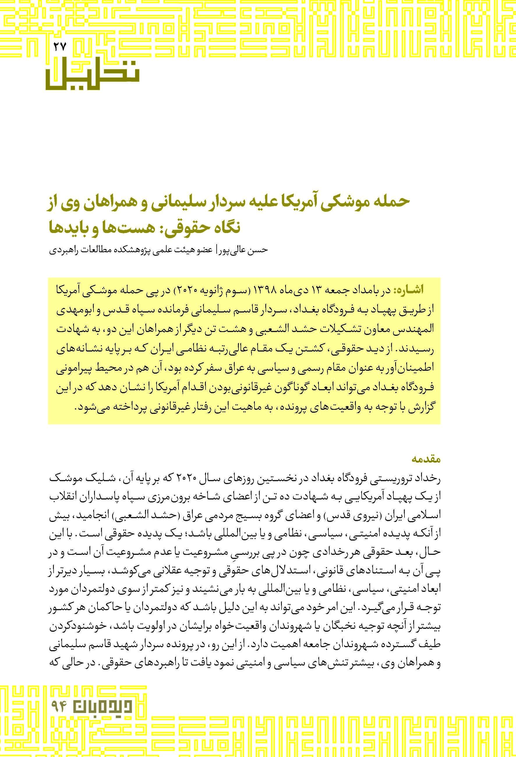 حمله موشکی آمریکا علیه سردار سلیمانی و همراهان وی از نگاه حقوقی: هستها و بایدها