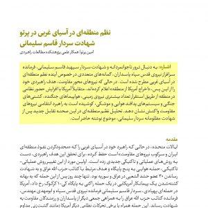 نظم منطقهای در آسیای غربی در پرتو شهادت سردار قاسم سلیمانی