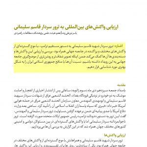 ارزیابی وا کنشهای بینالمللی به ترور سردار قاسم سلیمانی