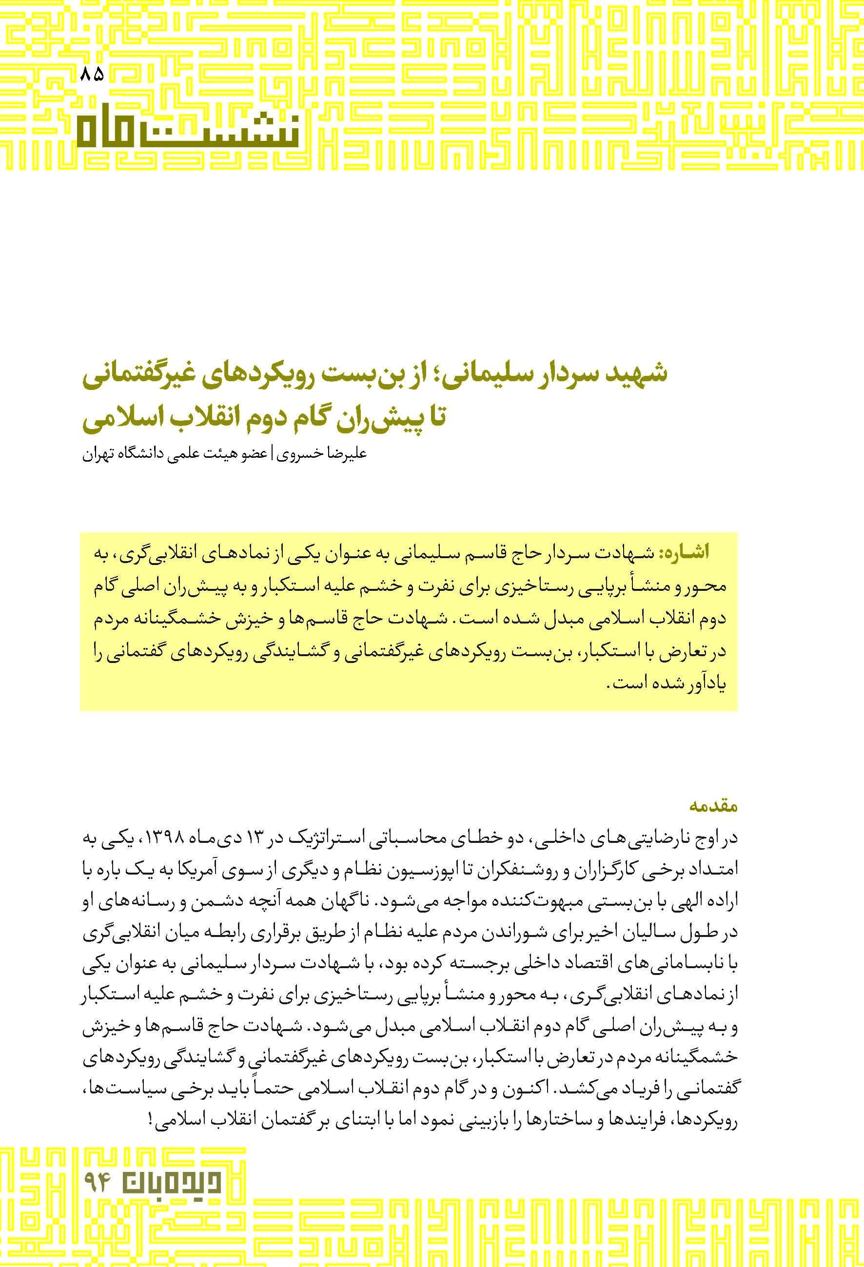 شهید سردار سلیمانی؛ از بنبست رویکردهای غیرگفتمانی تا پیشران گام دوم انقلاب اسلامی