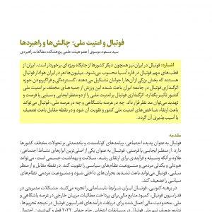 فوتبال و امنیت ملی؛ چالشها و راهبردها