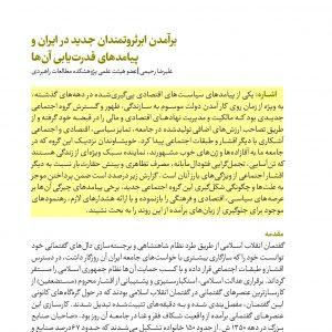 برآمدن ابرثروتمندان جدید در ایران و پیامدهای قدرتیابی آنها