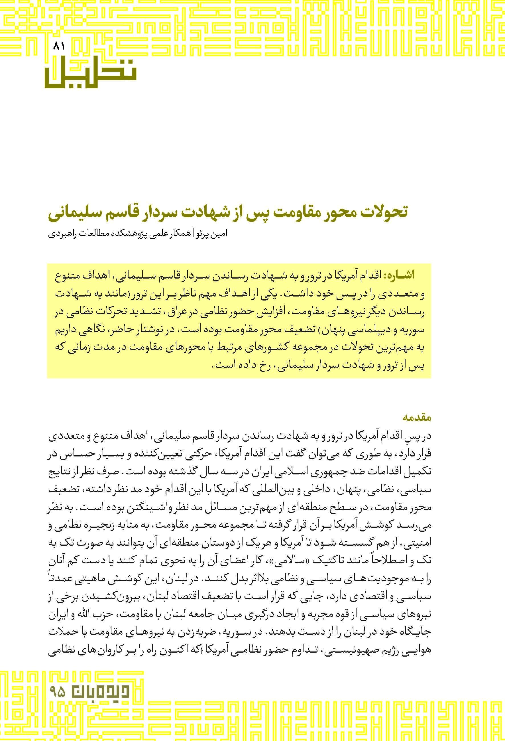 تحولات محور مقاومت پس از شهادت سردار قاسم سلیمانی