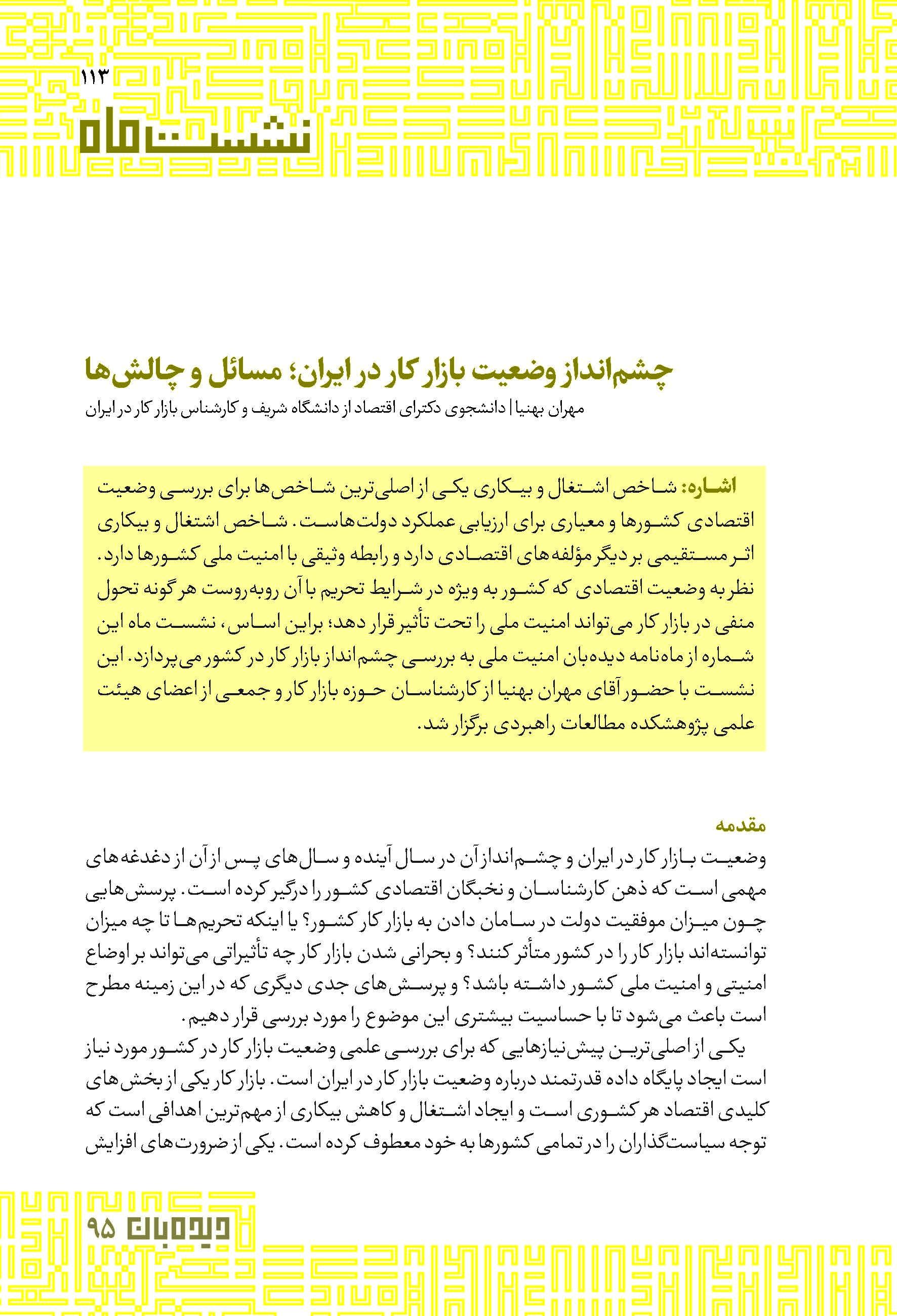 چشمانداز وضعیت بازار کار در ایران؛ مسائل و چالشها