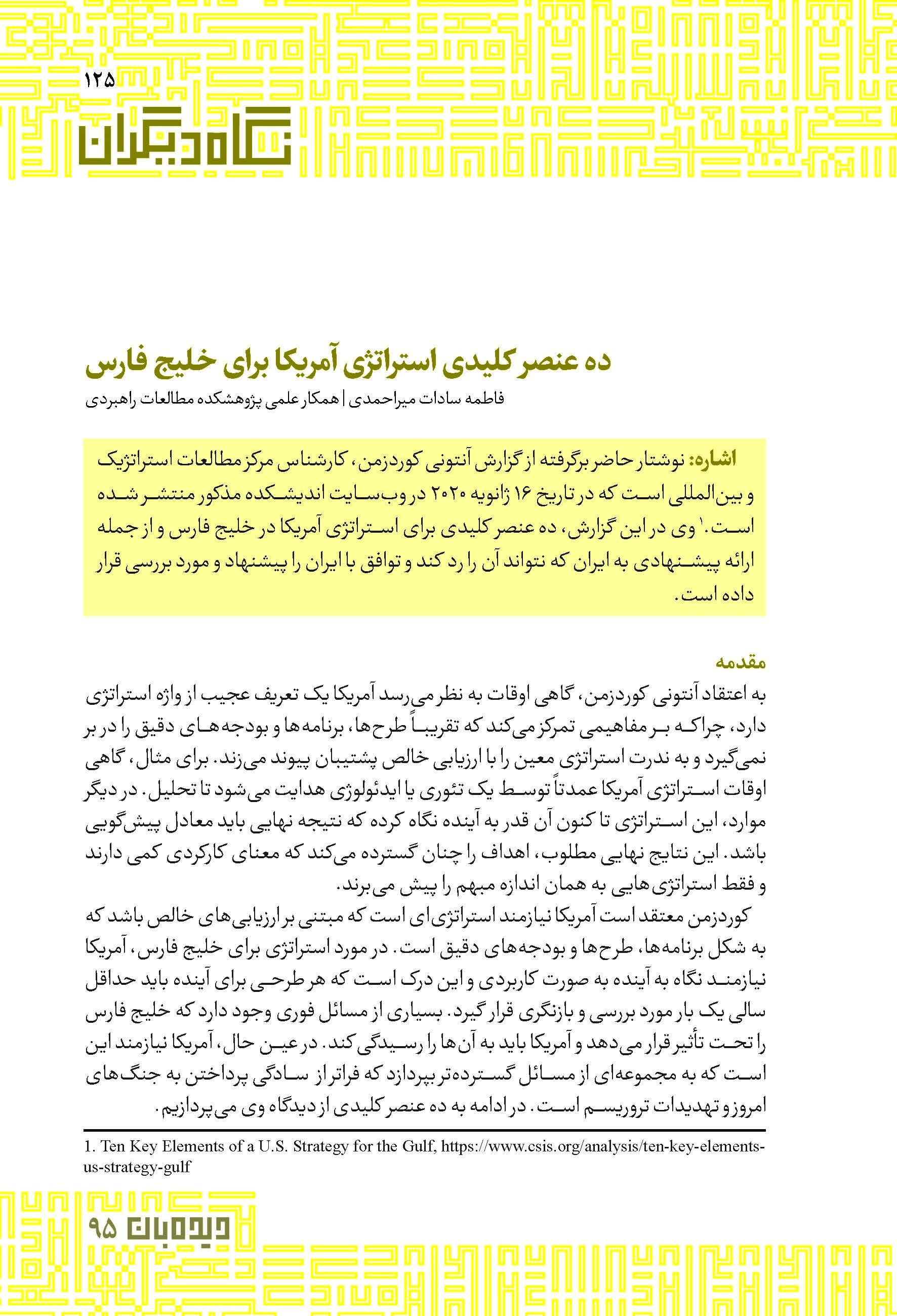 ده عنصر کلیدی استراتژی آمریکا برای خلیج فارس