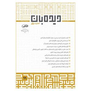 ماهنگار دیدهبان امنیت ملی - شماره 99 - تیر 1399