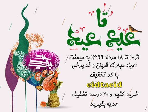 جشنواره عید تا عید