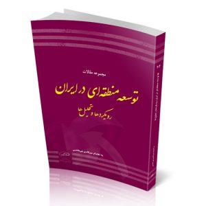 توسعه منطقهای در ایران؛ رویکردها و تحلیلها