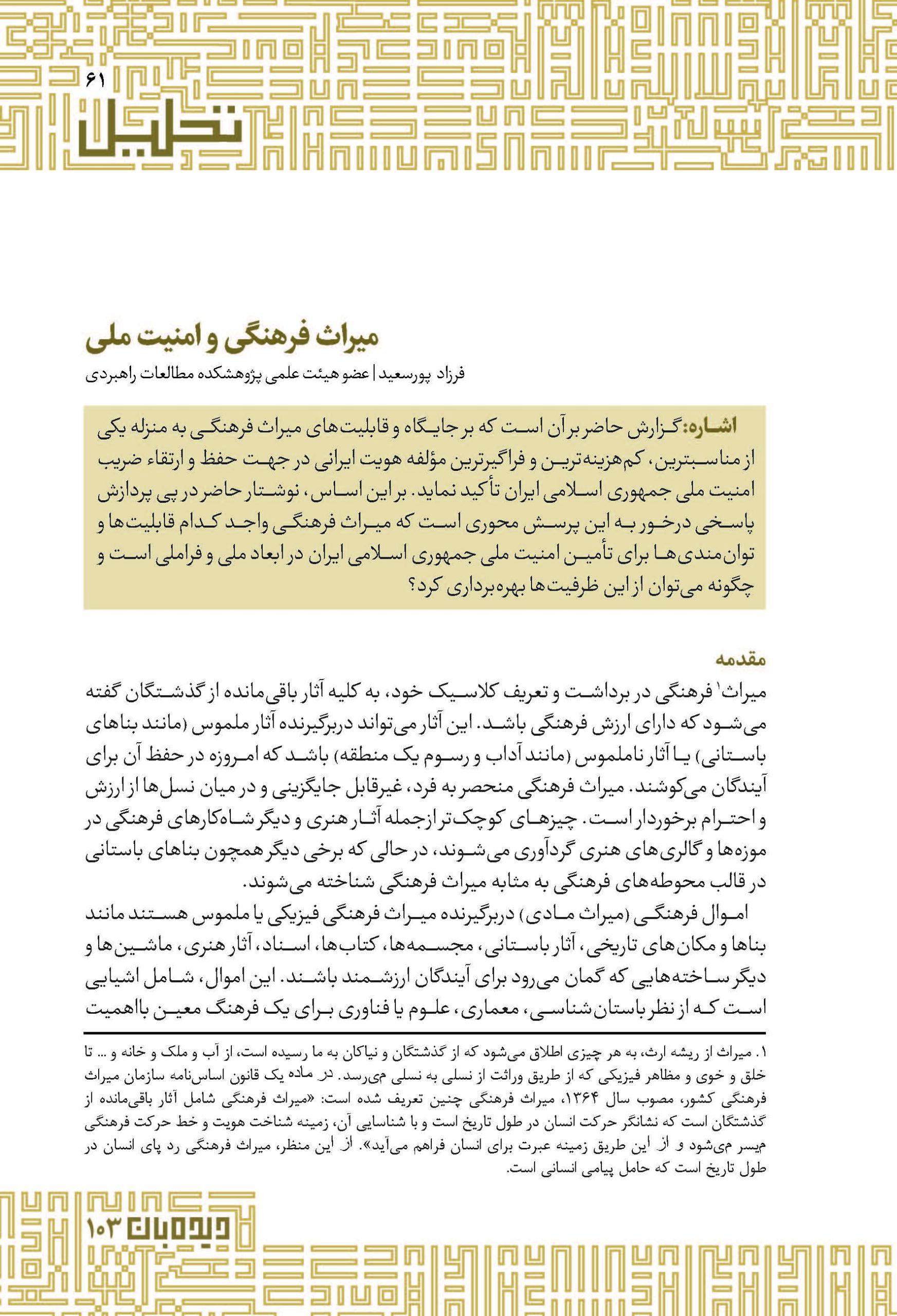 میراث فرهنگی و امنیت ملی