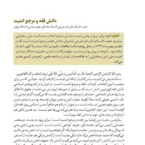 دانش فقه و مرجع امنیت