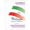گفتمانهای امنیت ملی در جمهوری اسلامی ایران