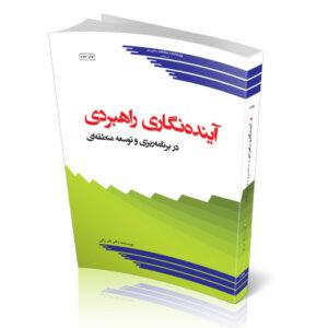آیندهنگاری راهبردی در برنامهریزی و توسعه منطقهای