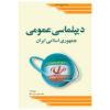 دیپلماسی عمومی جمهوری اسلامی ایران