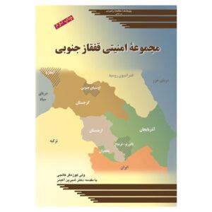 مجموعه امنیتی قفقاز جنوبی
