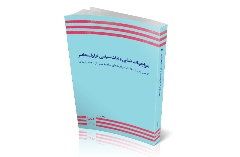 مواجهات نسلی و ثبات سیاسی در ایران معاصر