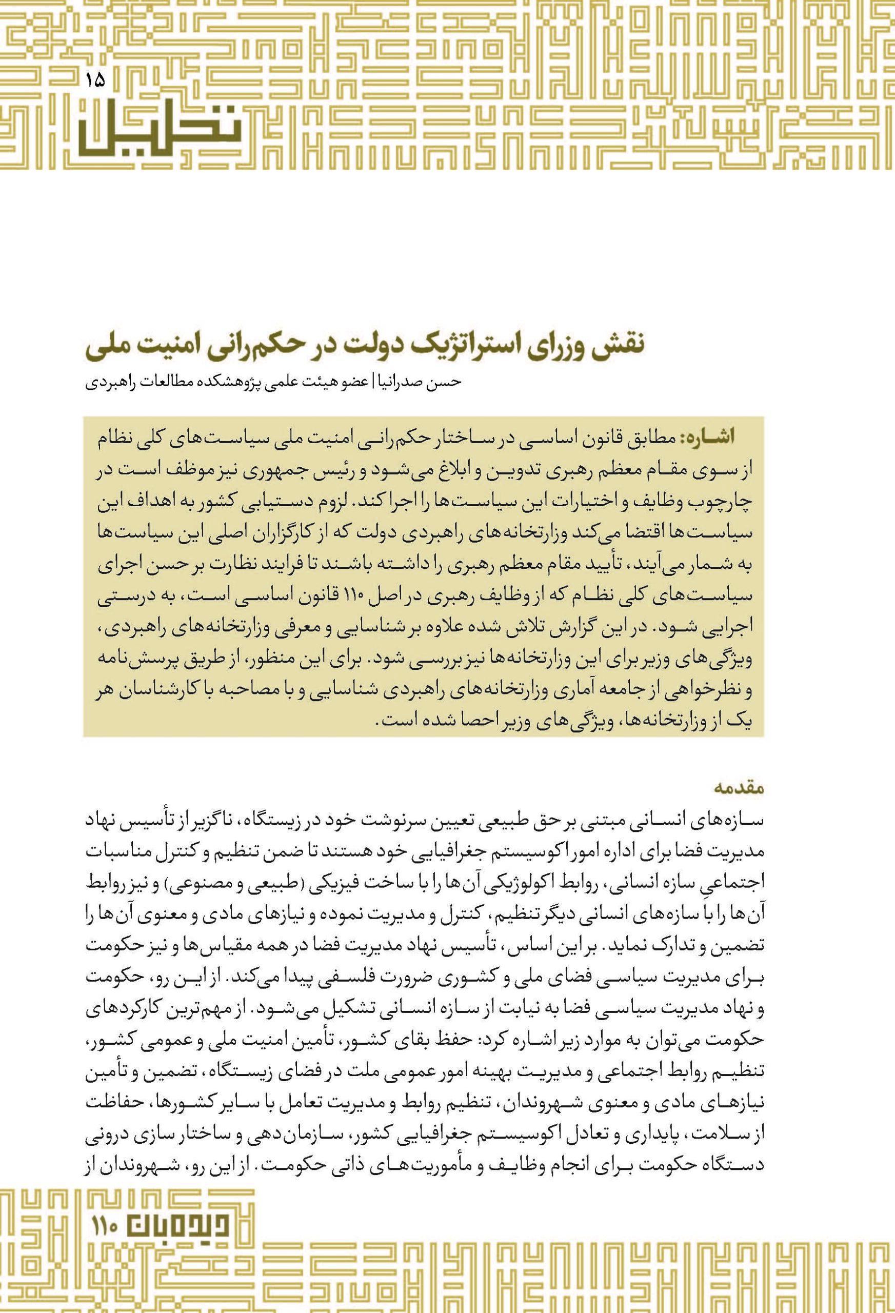 نقش وزرای استراتژیک دولت در حکمرانی امنیت ملی