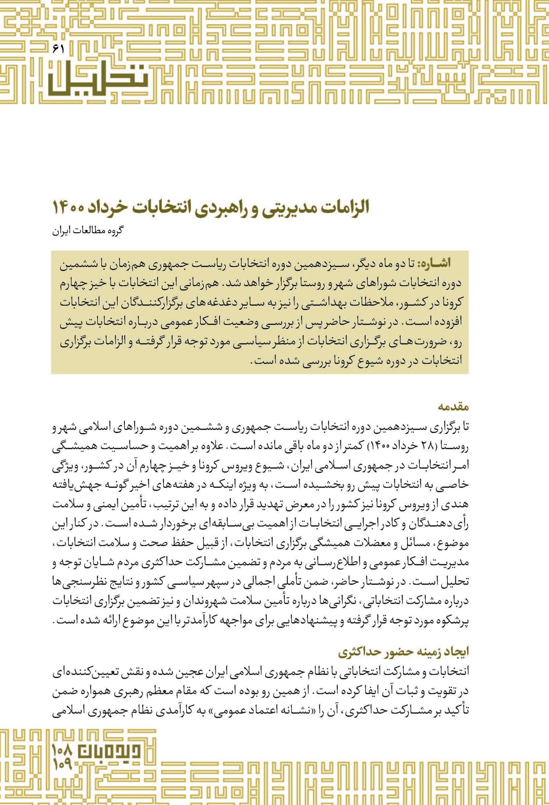 الزامات مدیریتی و راهبردی انتخابات خرداد 1400