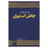 چالش آب تهران