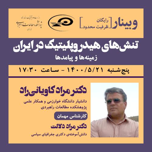 تنشهای هیدروپلیتیک در ایران