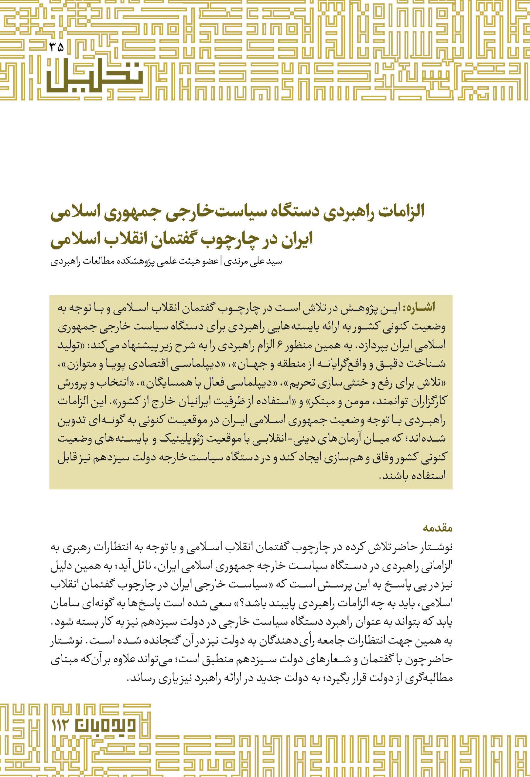 الزامات راهبردی دستگاه سیاستخارجی در چارچوب گفتمان انقلاب اسلامی