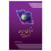 ناحیهگرایی در ایران از منظر جغرافیای سیاسی