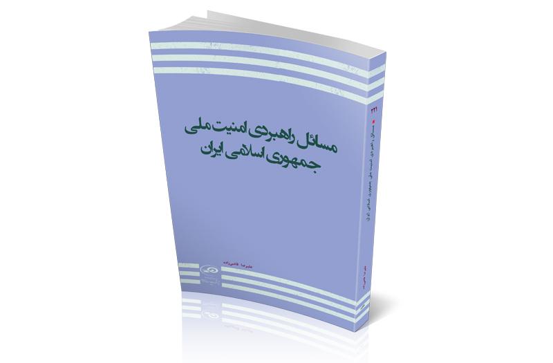 مسائل راهبردی امنیت ملی جمهوری اسلامی ایران