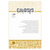 ماهنگار دیدهبان امنیت ملی - شماره ۱۱۴- مهر۱۴۰۰