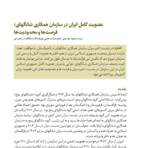 عضویت کامل ایران در سازمان همکاری شانگهای؛ فرصتها و محدودیتها